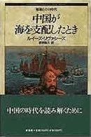 中国が海を支配したとき
